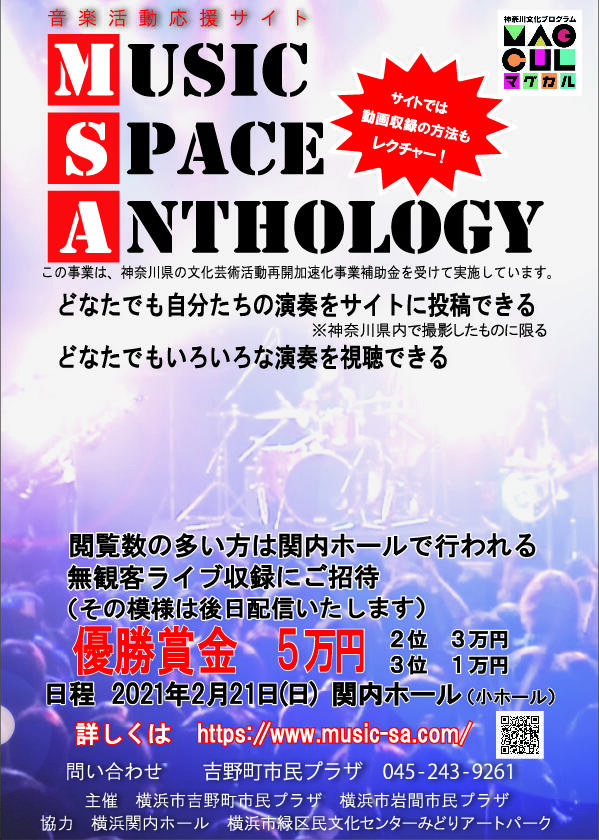 MUSIC SPACE ANTHOLOGYの写真